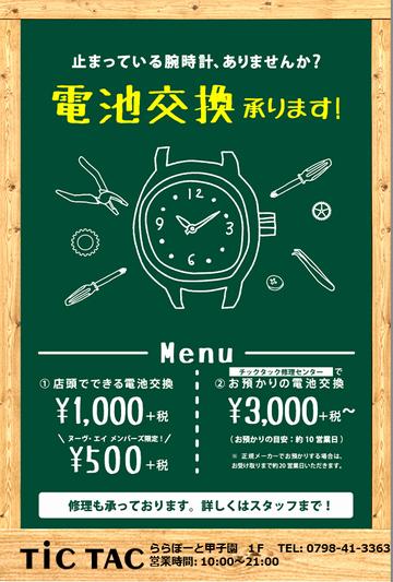 |腕時計の通販サイト【チックタックオンラインスト …