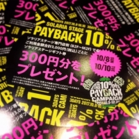 PAY BACK CAMPAIGN開催!!! 10/8~10/10