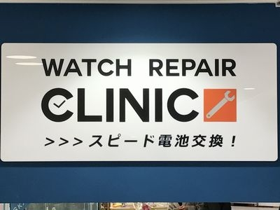 「TiCTAC(チックタック)」という店舗は有名なので …