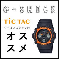 確かな防水性!G-SHOCK FIRE PACKAGE!!