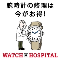 。*WATCH HOSPITAL ご案内*。