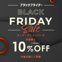 BLACK FRIDAY開催中